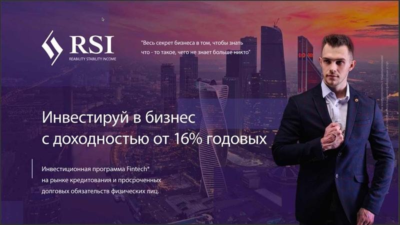 О компании RSI Fund Сетевой маркетинг Александр Коротков