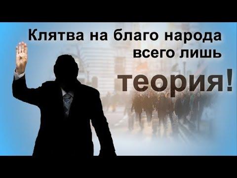 Клятва на благо народа всего лишь теория! | www.kla.tv