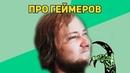 ФилосоХаппа и братишки-философы Про Геймеров и подписчиков