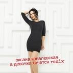 Оксана Ковалевская альбом А девочке хочется