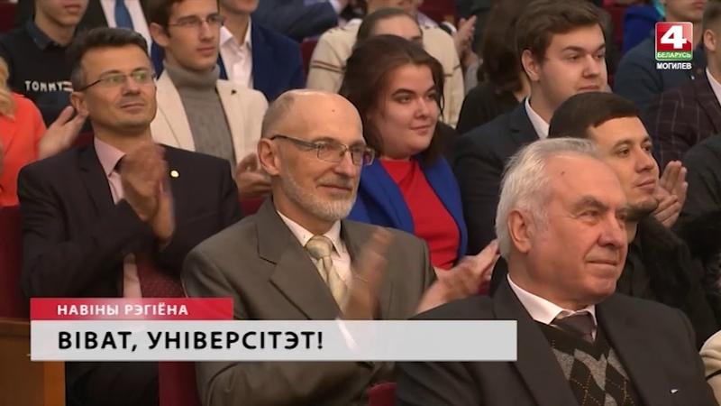 Могилевскому госуниверситету им.А.А. Кулешова 105 лет [БЕЛАРУСЬ 4  Могилев]