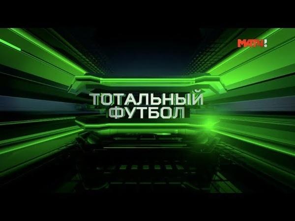 «Тотальный футбол» уход Карреры из «Спартака»