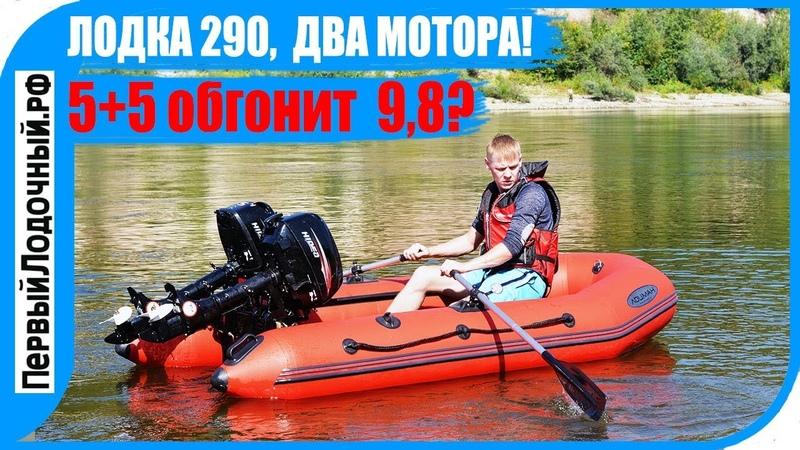 Два мотора на одной лодке. Эксперимент: 5 плюс 5 равно 9.8?