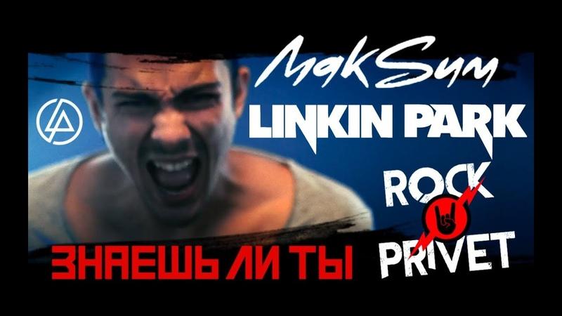 МакSим / Linkin Park - Знаешь Ли Ты (Cover by ROCK PRIVET)