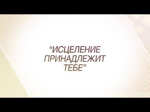 Павел Рындич - Исцеление принадлежит тебе