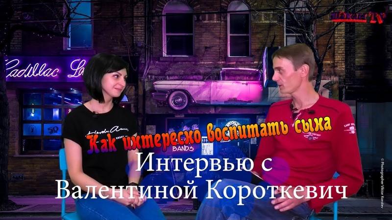 Как интересно воспитать сына Интервью с Валентиной Короткевич