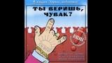 Шура Каретный - Тараторкин и приведение