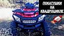 ПОКАТУШКИ - НА КВАДРОЦИКЛЕ Loncin ATV LX200!