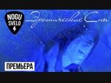 Премьера. Ногу Свело! &amp 2517 - Эротические сны