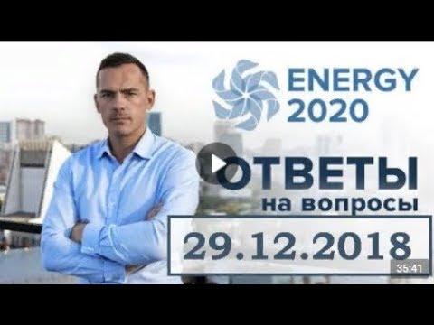 Energy 2020 Видеоконференции 29 12 2018, Денис Тяглин