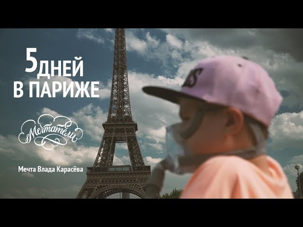 5 дней в Париже / Мечта Влада Карасева
