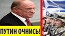 Срочно! Войска НАТО в 60 ТЫСЯЧ челевок ОКРУЖИЛИ Россию,чего ждет Путин?? Геннадий Зюганов 15.11.2018