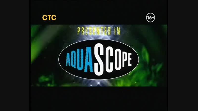 Aqua Doctor Jones СТС
