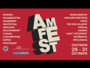 Фестиваль американского кино Амфест 20 городов России