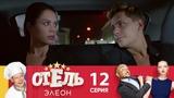 Отель Элеон  Сезон 1  Серия 12