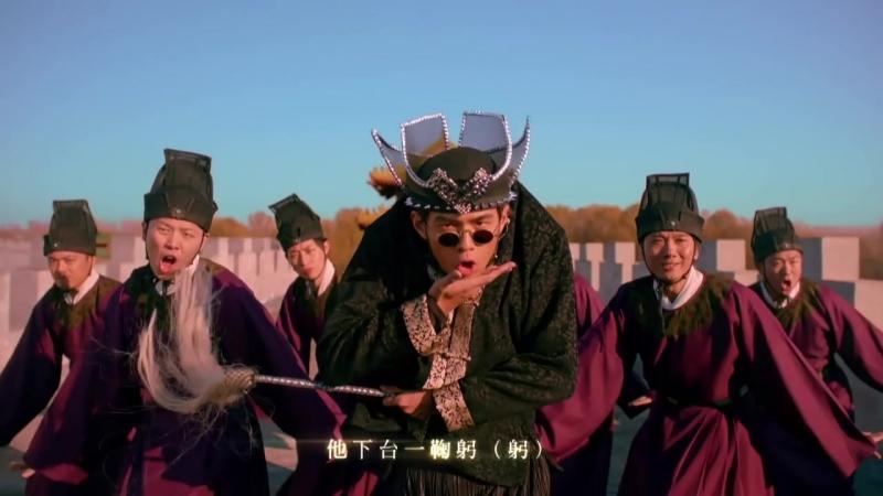 周杰倫 Jay Chou【公公偏頭痛 Eunuch with a Headache】Official MV