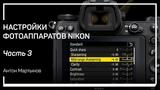 Меню Playback. Настройки фотоаппаратов Nikon. Антон Мартынов