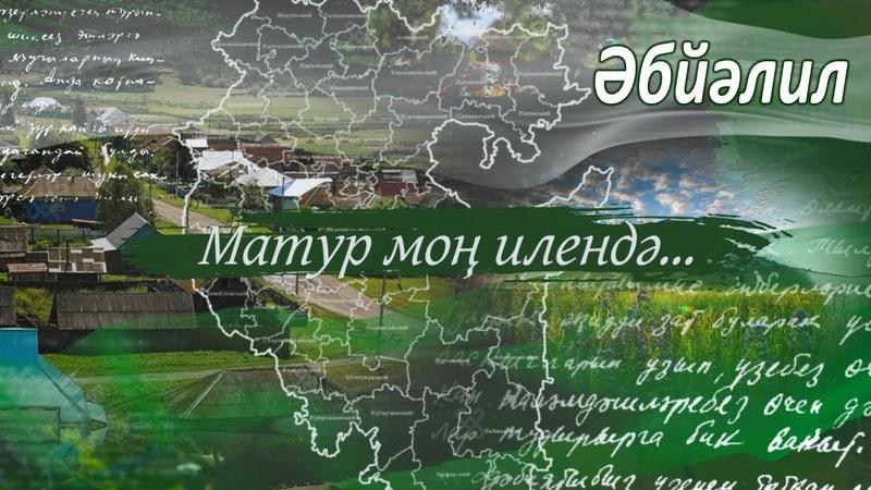 Матур моң илендә, - Абзелиловский район