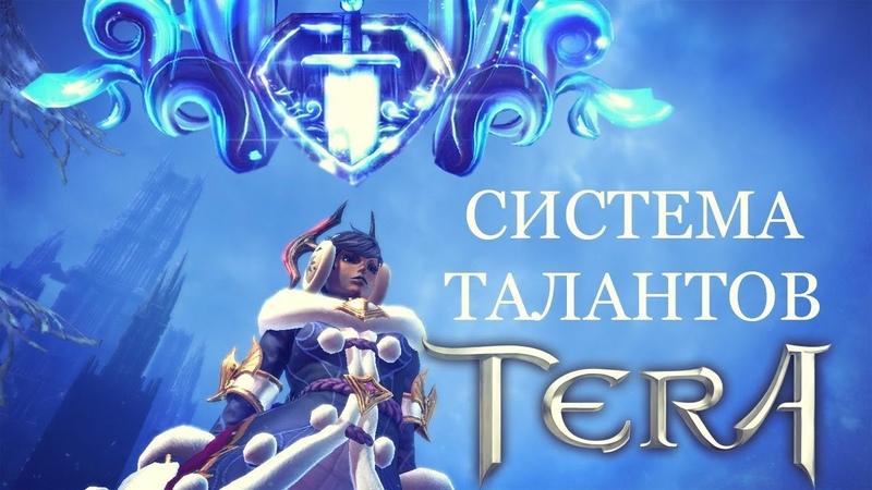 TERA Online - Система талантов. 14