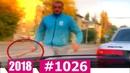 АвтоСтрасть - Новая Подборка Видео с Видеорегистратора за 08.10.2018. Video №1026