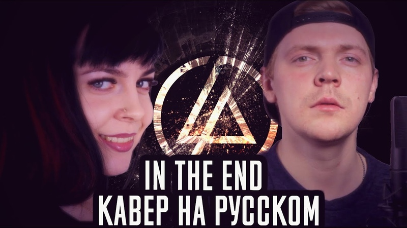 Linkin Park In The End КАВЕР НА РУССКОМ Remix Foxy Tail feat Олеся Зима