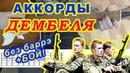 Дембеля Аккорды ♪ Армейские песни 🎸 Разбор на гитаре ♫ Бой Текст