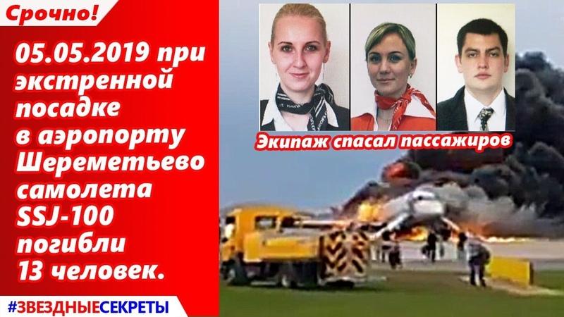 🔔 При посадке в аэропорту Шереметьево самолета SSJ-100 погибли 13 человек.