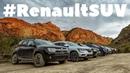 В чем разница между Duster Dakar Kaptur и Renault Koleos 2017