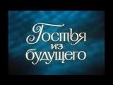 vlc-pesnja-1--2018-10-08-02-h-Гостья из будущего-3-seriya-1984-god-film-made-sssr-qqq-scscscrp