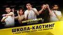 Школа кастинг в новый ТВ проект Comedy Club Production Импровизация Команды