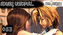 Episode 53 Final Fantasy IX - Куджа и Некрон. Финал!.