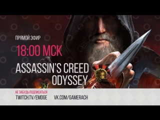 Финал | Assassins Creed Odyssey