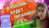 В России будет лигалайз! Конопляный марш 5 мая в Питере