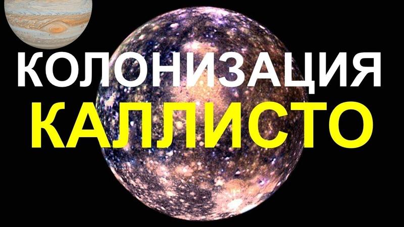 КОЛОНИЗАЦИЯ КАЛЛИСТО документальный фильм Discowery BBC National Geographic космос каллисто