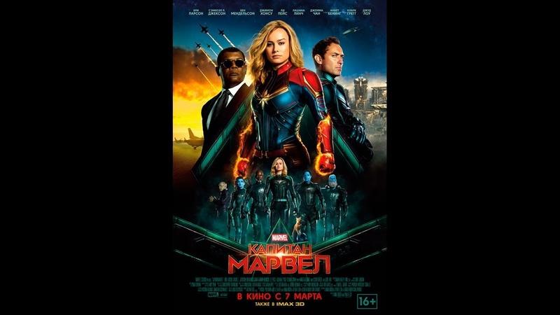 Капитан Марвел Трейлер в HD дублированный