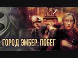 Dominika - Обзор фильма Город Эмбер: Побег