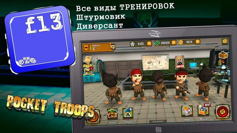 Pocket Troops Штурмовик и Диверсант Тренировки