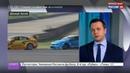 Новости на Россия 24 WTCC пилоты Лады трижды финишировали в пятерке сильнейших