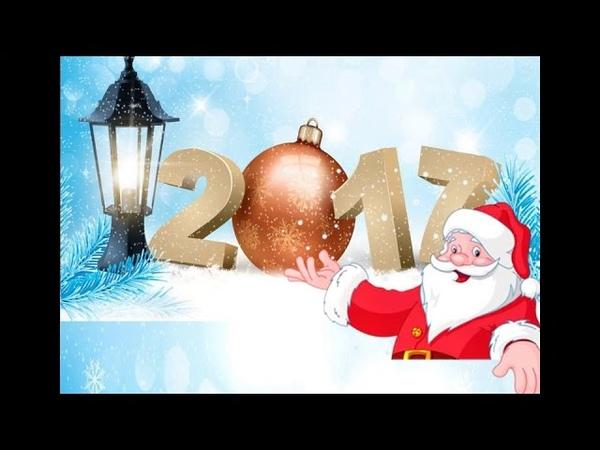 Новогоднее поздравление СЭГИ 2017