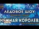 Линия защиты. Скандальная гастроль 22/05/2019, Документальный, SATRip