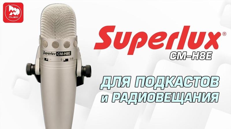 Микрофон для стрима SUPERLUX CM-H8E