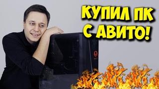 БРИГМАН ПРОТИВ / КАК КУПИТЬ ПК И НОУТБУК С АВИТО!