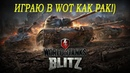 World of tanks blitz РАКУЮ