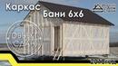 Каркас Бани 6Х6. Строительство Каркасных Домов Ярославль