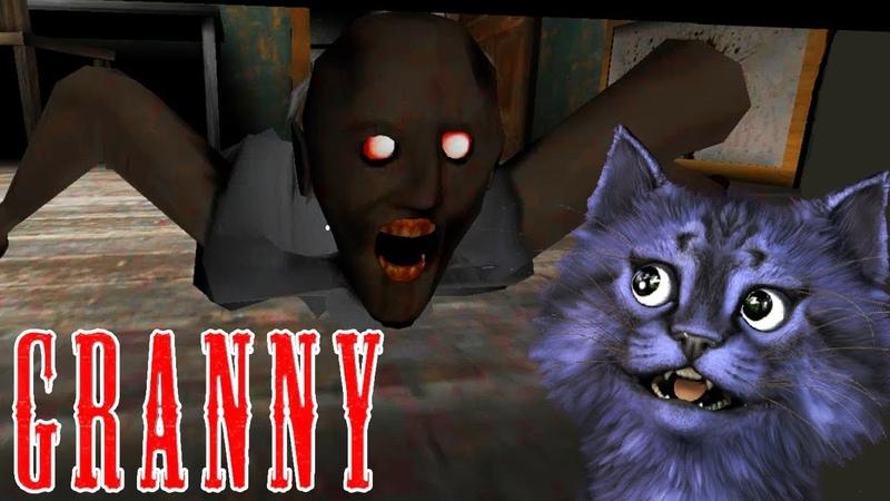 СЪЕШЬ МОИ КУСАЧКИ! / БАБУЛЯ 2 / GRANNY Horror Mobile Game