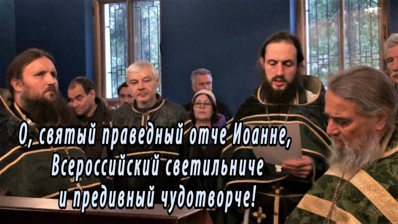 РПАЦ. Молитва Святому Праведному Иоанну Кронштадтскому.