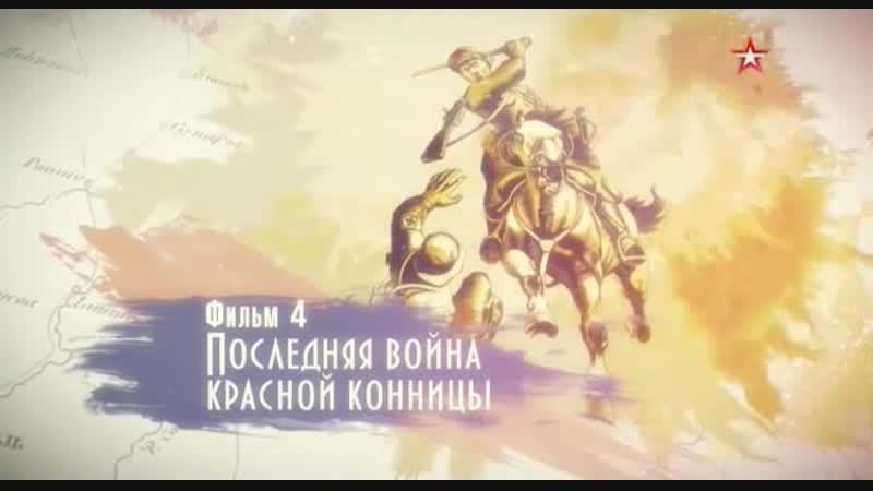 4. Последняя война красной конницы