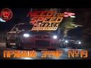Need for Speed: Payback прямой эфир №19 (18/РС). Прокачал новую тачку для гонок! 1/2