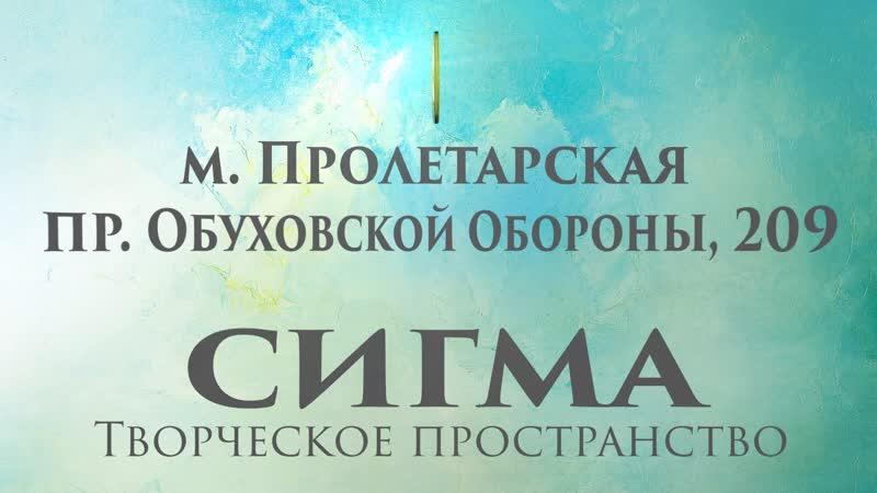 Трансформационные игры Ксения Оруджева Пространство Сигма