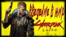 Введение в мир - Cyberpunk Lore/ История мира Киберпанк